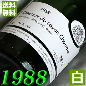 【送料無料】 1988年 白ワイン コトー・デュ・レイヨン ショーム [1988] 750ml フランス ワイン ロワール 甘口 ミッシェル・ブルアン [1988] 昭和63年 お誕生日 結婚式 結婚記念日の プレゼント に誕生年 生まれ年 wine