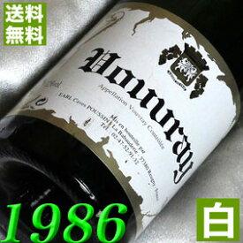 【送料無料】 1986年 白ワイン ヴーヴレ・ドミ・セック [1986] 750ml フランス ワイン ロワール やや辛口 カーヴ・プサン [1986] 昭和61年 お誕生日 結婚式 結婚記念日の プレゼント に誕生年 生まれ年 wine