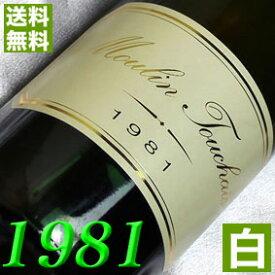 【送料無料】 1981年 白ワイン コトー・デュ・レイヨン [1981] 750ml フランス ワイン ロワール 甘口 ムーラン・トゥーシェ [1981] 昭和56年 お誕生日 結婚式 結婚記念日の プレゼント に誕生年 生まれ年 wine