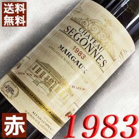 【送料無料】 1983年 シャトー・スゴンヌ [1983] 750ml フランス ワイン ボルドー マルゴー 赤ワイン ミディアムボディ [1983] 昭和58年 お誕生日 結婚式 結婚記念日の プレゼント に誕生年 生まれ年のワイン!