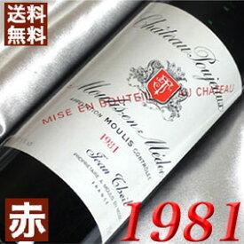 【送料無料】 1981年 シャトー・プジョー [1981] 750mlフランス ワイン ボルドー ムーリス 赤ワイン ミディアムボディ [1981] 昭和56年 お誕生日 結婚式 結婚記念日の プレゼント に誕生年 生まれ年のワイン!
