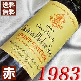 【送料無料】 1983年 シャトー フェラン・セギュール [1983] 750ml フランス ワイン ボルドー サンテステフ 赤ワイン ミディアムボディ [1983] 昭和58年 お誕生日 結婚式 結婚記念日の プレゼント に誕生年 生まれ年 wine