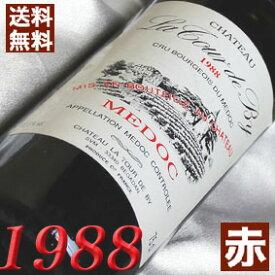 【送料無料】1988年 シャトー・ラ・トゥール・ド・ビ [1988] 750ml フランス ワイン ボルドー メドック 赤ワイン ミディアムボディ [1988] 昭和63年 お誕生日 結婚式 結婚記念日の プレゼントに生まれ年 wine