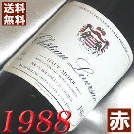 【送料無料】1988年 シャトー・リヴェルサン [1988] 750ml フランス ワイン ボルドー オー・メドック 赤ワイン ミディアムボディ [1988] 昭和63年 お誕生日 結婚式 結婚記念日の プレゼントに生まれ年 wine