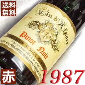 【送料無料】 1987年 アルザス・ピノ・ノワール [1987] 750ml フランス ワイン アルザス 赤ワイン ミディアムボディ ジャン・ジンリンジェ [1987] 昭和62年 お誕生日 結婚式 結婚記念日の プレゼント に誕生年 生まれ年 wine