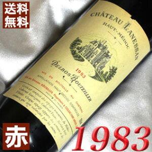 【送料無料】 1983年 シャトー・ラネッサン [1983] 750ml フランス ワイン ボルドー オー・メドック 赤ワイン ミディアムボディ [1983] 昭和58年 お誕生日 結婚式 結婚記念日の プレゼント に誕生年