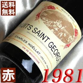 1981年 ニュイ・サン・ジョルジュ [1981] 750mlフランス ワイン ブルゴーニュ 赤ワイン ミディアムボディ シャルル・ノエラ [1981] 昭和56年 お誕生日 結婚式 結婚記念日の プレゼント に誕生年 生まれ年 wine