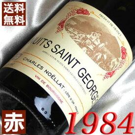 【送料無料】 1984年 ニュイ・サン・ジョルジュ [1984] 750ml フランス ワイン ブルゴーニュ 赤ワイン ミディアムボディ シャルル・ノエラ [1984] 昭和59年 お誕生日 結婚式 結婚記念日の プレゼント に誕生年 生まれ年 wine