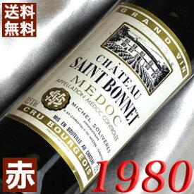 1980年 シャトー・サン・ボネ [1980] 750ml フランス ワイン ボルドー メドック 赤ワイン ミディアムボディ [1980] 昭和55年 お誕生日 結婚式 結婚記念日の プレゼント に誕生年 生まれ年 wine