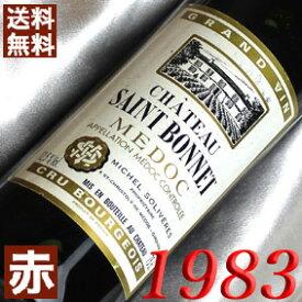 【送料無料】 1983年 シャトー・サン・ボネ [1983] 750ml フランス ワイン ボルドー メドック 赤ワイン ミディアムボディ [1983] 昭和58年 お誕生日 結婚式 結婚記念日の プレゼントに誕生年 生まれ年 wine