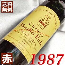 【送料無料】 1987年 シャトー・ムーラン・リッシュ [1987] 750ml フランス ワイン ボルドー サンジュリアン 赤ワイン ミディアムボディ [1987] 昭和62年 お誕生日 結婚式 結婚記念日の プレゼント に誕生年 生まれ年 wine
