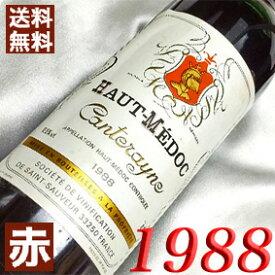 【送料無料】1988年 オー・メドック カンテラン協同組合 [1988] 750ml フランス ワイン ボルドー オー・メドック 赤ワイン ミディアムボディ [1988] 昭和63年 お誕生日 結婚式 結婚記念日の プレゼントに生まれ年 wine