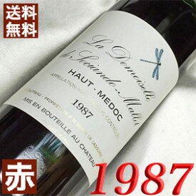 【送料無料】 1987年 ラ・ドモアゼル・ド・ソシアンド・マレ [1987] 750ml フランス ワイン ボルドー オー・メドック 赤ワイン ミディアムボディ [1987] 昭和62年 お誕生日 結婚式 結婚記念日の プレゼント に誕生年・生まれ年 wine