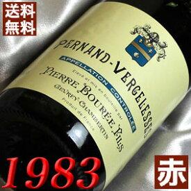 【送料無料】 1983年 ペルナン・ヴェルジュレス・ルージュ [1983] 750ml フランス ワイン ブルゴーニュ 赤ワイン ミディアムボディ ピエール・ブレ [1983] 昭和58年 お誕生日 結婚式 結婚記念日 プレゼント 誕生年 生まれ年 wine
