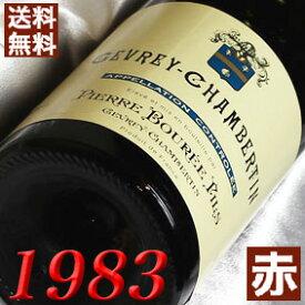 【送料無料】 1983年 ジュヴィレ・シャンベルタン [1983] 750ml フランス ワイン ブルゴーニュ 赤ワイン ミディアムボディ ピエール・ブレ [1983] 昭和58年 お誕生日 結婚式 結婚記念日 プレゼント 誕生年 生まれ年 wine