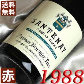 1988年 サントネー・ラ・コム・ルージュ [1988] 750ml フランス ワイン ブルゴーニュ 赤ワイン ミディアムボディ ピエール・ブレ [1988] 昭和63年 お誕生日 結婚式 結婚記念日の プレゼント 誕生年 生まれ年 wine