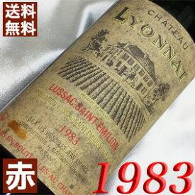 【送料無料】 1983年 シャトー・リオナ [1983] 750ml フランス ワイン ボルドー リュサック・サンテミリオン 赤ワイン ミディアムボディ [1983] 昭和58年 お誕生日 結婚式 結婚記念日の プレゼント に誕生年 生まれ年 wine