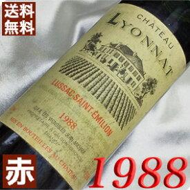 【送料無料】 1988年 シャトー・リオナ [1988] 750ml フランス ワイン ボルドー リュサック・サンテミリオン 赤ワイン ミディアムボディ [1988] 昭和63年 お誕生日 結婚式 結婚記念日の プレゼント に生まれ年のワイン!