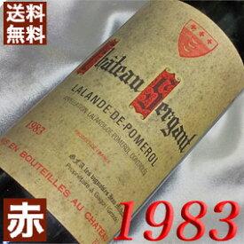 1983年 シャトー・セルガン [1983] 750ml フランス ヴィンテージ ワイン ボルドー ラランド・ポムロル 赤ワイン ミディアムボディ [1983] 昭和58年 お誕生日 結婚式 結婚記念日 プレゼント ギフト 対応可能 誕生年 生まれ年 wine