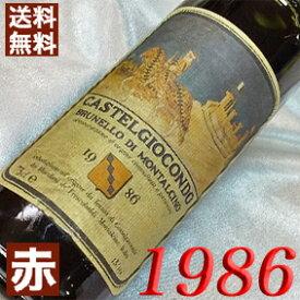 【送料無料】 1986年 ブルネロ・ディ・モンタルチーノ カステルジョコンド [1986] 750ml イタリア ワイン トスカーナ 赤ワイン ミディアムボディ フレスコバルディ [1986] 昭和61年 お誕生日 結婚式 結婚記念日 プレゼント 生まれ年 wine