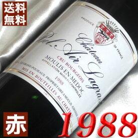 【送料無料】 1988年 シャトー・ベル・エール・ラグラーヴ [1988] 750ml フランス ワイン ボルドー ムーリス 赤ワイン ミディアムボディ [1988] 昭和63年 お誕生日 結婚式 結婚記念日 プレゼント 誕生年 生まれ年 wine