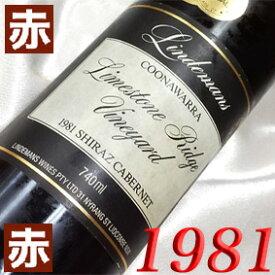 【送料無料】 1981年 ライムストーン・リッジ・ヴィンヤード シラーズ & カベルネ [1981] 750mlオーストラリア ワイン クヌワラ 赤ワイン ミディアムボディ リンデマンズ [1981] 昭和56年 お誕生日 結婚式 結婚記念日の プレゼント に誕生年 生まれ年のワイン!