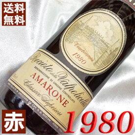 1980年 レチョート・ヴァルポリチェッラ アマローネ・クラシコ・スーペリオーレ [1980] 750ml イタリア ワインヴェネト 赤ワイン ミディアムボディ ベルターニ [1980] 昭和55年 お誕生日 結婚式 結婚記念日の プレゼント に誕生年 生まれ年のワイン!