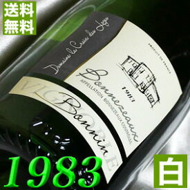 1983年 白ワイン ボンヌゾー [1983] 750ml フランス ワイン ロワール 甘口 ラ・クロワ・デ・ロージュ [1983] 昭和58年 お誕生日 結婚式 結婚記念日 プレゼント 誕生年 生まれ年 wine