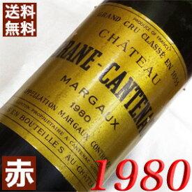 1980年 シャトー・ブラーヌ・カントナック [1980] 750ml フランス ワイン ボルドー マルゴー 赤ワイン ミディアムボディ [1980] 昭和55年 お誕生日 結婚式 結婚記念日の プレゼント に誕生年 生まれ年 wine