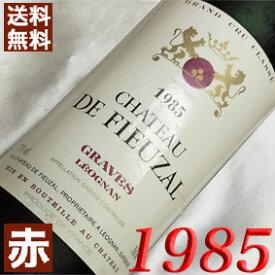 1985年 シャトー・フューザル ルージュ [1985] 750ml フランス ワイン ボルドー グラーヴ  赤ワイン ミディアムボディ [1985] 昭和60年 お誕生日・結婚式・結婚記念日の プレゼント に誕生年・生まれ年のワイン!