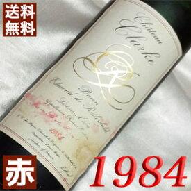 【送料無料】 1984年 シャトー・クラルク [1984] 750mlフランス ワイン ボルドー リストラック 赤ワイン ミディアムボディ [1984] 昭和59年 お誕生日 結婚式 結婚記念日の プレゼント に誕生年 生まれ年のワイン!
