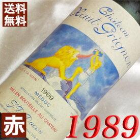 1989年 シャトー・オー・グリニョン [1989] 750ml フランス ヴィンテージ ワイン ボルドー メドック 赤ワイン ミディアムボディ [1989] 平成元年 お誕生日 結婚式 結婚記念日 プレゼント ギフト 対応可能 誕生年 生まれ年 wine