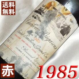 1985年 シャトー・ビガルー [1985] 750ml フランス ヴィンテージ ワイン ボルドー サンテミリオン 赤ワイン ミディアムボディ [1985] 昭和60年 お誕生日 結婚式 結婚記念日 プレゼント ギフト 対応可能 誕生年 生まれ年 wine