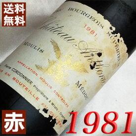 1981年 シャトー・アントニック [1981] 750ml フランス ヴィンテージ ワイン ボルドー ムーリス 赤ワイン ミディアムボディ [1981] 昭和56年 お誕生日 結婚式 結婚記念日 プレゼント ギフト 対応可能 誕生年 生まれ年 wine
