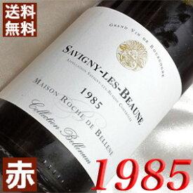 1985年 サヴィニー・レ・ボーヌ・ルージュ ベレナム [1985] 750ml フランス ヴィンテージ ワイン ブルゴーニュ 赤ワイン ミディアムボディ ベレーヌ [1985] 昭和60年 お誕生日 結婚式 結婚記念日 プレゼント ギフト 対応可能 誕生年 生まれ年 wine