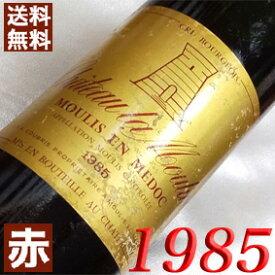 1985年 シャトー・ラ・ムーリーヌ [1985] 750ml フランス ヴィンテージ ワイン ボルドー ムーリス 赤ワイン ミディアムボディ [1985] 昭和60年 お誕生日 結婚式 結婚記念日 プレゼント ギフト 対応可能 誕生年 生まれ年 wine