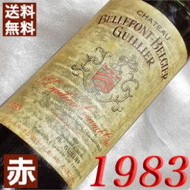 1983年 シャトー・ベルフォン・ベルシエ ギュイリエール [1983] 750ml フランス ヴィンテージ ワイン ボルドー サンテミリオン 赤ワイン ミディアムボディ [1983] 昭和58年 お誕生日 結婚式 結婚記念日 プレゼント ギフト 対応可能 誕生年 生まれ年 wine