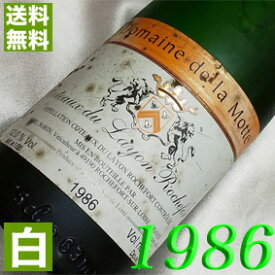 【送料無料】白ワイン・[1986](昭和61年)コトー・デュ・レイヨン ロッシュフォール ドゥー [1986]Coteaux du Layon Rochefort Doux [1986年] フランス/ロワール/白ワイン/甘口/750mlお誕生日・結婚式・結婚記念日のプレゼントに誕生年・生まれ年のワイン!