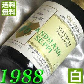 1988年 やや辛口 アルザス・シルヴァネール ヴァル・ノーブル[1988] 750ml フランス ヴィンテージ ワイン アルザス 白ワイン セピ・ランドマン [1988] 昭和63年 お誕生日 結婚式 結婚記念日 プレゼント ギフト 対応可能 誕生年 生まれ年 wine