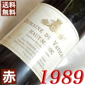 1989年 ドメーヌ・デュ・ヴァティカン [1989] 750ml フランス ヴィンテージ ワイン ボルドー オーメドック 赤ワイン ミディアムボディ [1989] 平成元年 お誕生日 結婚式 結婚記念日 プレゼント ギフト 対応可能 誕生年 生まれ年 wine