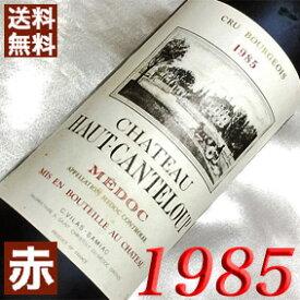 1985年 シャトー・オー・カントループ [1985] 750ml フランス ヴィンテージ ワイン ボルドー メドック 赤ワイン ミディアムボディ [1985] 昭和60年 お誕生日 結婚式 結婚記念日 プレゼント ギフト 対応可能 誕生年 生まれ年 wine