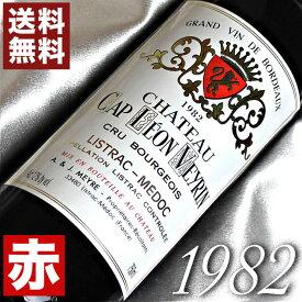 1982年 シャトー・カプ・レオン・ヴェイラン [1982] 750ml フランス ヴィンテージ ワイン ボルドー リストラック 赤ワイン ミディアムボディ [1982] 昭和57年 お誕生日 結婚式 結婚記念日 プレゼント ギフト 対応可能 誕生年 生まれ年 wine