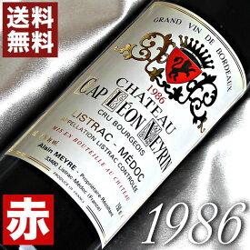 1986年 シャトー・カプ・レオン・ヴェイラン [1986] 750ml フランス ヴィンテージ ワイン ボルドー リストラック 赤ワイン ミディアムボディ [1986] 昭和61年 お誕生日 結婚式 結婚記念日 プレゼント ギフト 対応可能 誕生年 生まれ年 wine