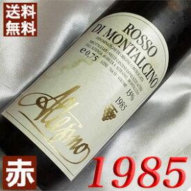 1985年 ロッソ・ディ・モンタルチーノ [1985] 750ml イタリア ヴィンテージ ワイン トスカーナ 赤ワイン ミディアムボディ アルテジーノ [1985] 昭和60年 お誕生日 結婚式 結婚記念日 プレゼント ギフト 対応可能 誕生年 生まれ年 wine
