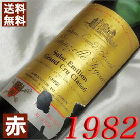 1982年 シャトー・グラン・バライユ ラマルゼイユ・フィジャック [1982] 750ml フランス ヴィンテージ ワイン ボルドー サンテミリオン 赤ワイン ミディアムボディ [1982] 昭和57年 お誕生日 結婚式 結婚記念日 プレゼント ギフト 対応可能 誕生年・生まれ年 wine