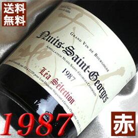 1987年 ニュイ・サン・ジョルジュ レア・セレクション [1987] 750ml フランス ヴィンテージ ワイン ブルゴーニュ 赤ワイン ミディアムボディ ルー・デュモン [1987] 昭和62年 お誕生日 結婚 記念日 プレゼント ギフト 対応可能 生まれ年 誕生年 wine
