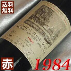 1984年 シャトー・デュアール・ミロン [1984] 750mlフランス ヴィンテージ ワイン ボルドー ポイヤック 赤ワイン ミディアムボディ [1984] 昭和59年 お誕生日 結婚式 結婚記念日 プレゼント ギフト 対応可能 誕生年 生まれ年 wine