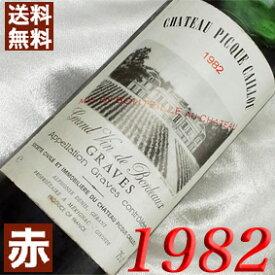 1982年 シャトー・ピック・カイユ [1982] 750ml フランス ヴィンテージ ワイン ボルドー グラーヴ 赤ワイン ミディアムボディ [1982] 昭和57年 お誕生日 結婚式 結婚記念日 プレゼント ギフト 対応可能 誕生年 生まれ年 wine
