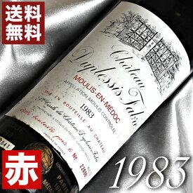 1983年 シャトー・デュプレシ・ファブレ [1983] 750ml フランス ヴィンテージ ワイン ボルドー ムーリス 赤ワイン ミディアムボディ [1983] 昭和58年 お誕生日 結婚式 結婚記念日 プレゼント ギフト 対応可能 誕生年 生まれ年 wine