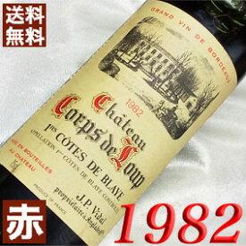 1982年 シャトー・コール・ド・ループ [1982] 750ml フランス ヴィンテージ ワイン ボルドー プルミエ・コート・ブライ 赤ワイン ミディアムボディ [1982] 昭和57年 お誕生日 結婚式 結婚記念日 プレゼント ギフト 対応可能 誕生年 生まれ年 wine